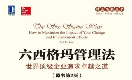 《六西格玛管理法:世界顶级企业追求卓越之道》