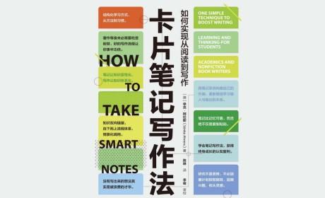 《卡片笔记写作法:如何实现从阅读到写作》