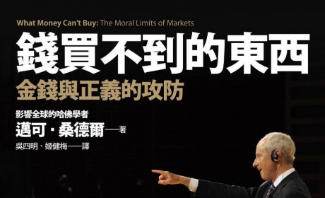 《錢買不到的東西:金錢與正義的攻防》