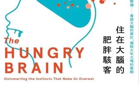 《住在大腦的肥胖駭客:飢餓大腦全解讀》