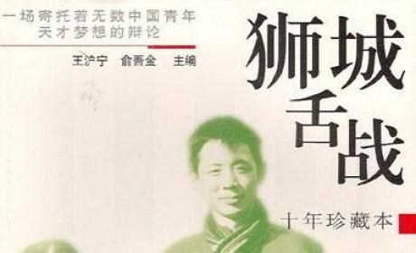 《狮城舌战:一场寄托着无数中国青年天才梦想的辩论》