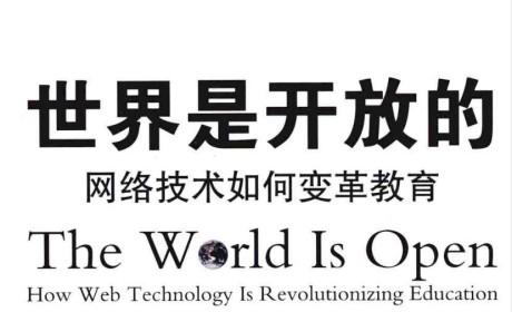 《世界是开放的:网络技术如何变革教育》