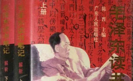 《毛泽东读书笔记解析(上下)》