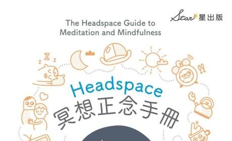 《Headspace冥想正念手册》