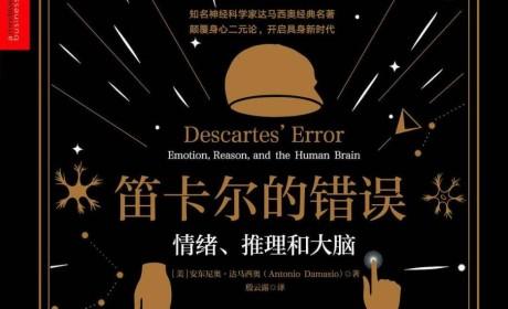 《笛卡尔的错误:情绪、推理和大脑》