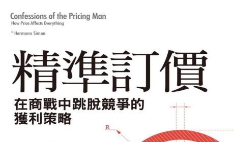 《精準訂價:在商戰中跳脫競爭的獲利策略》