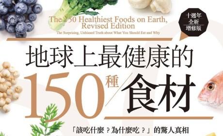 《地球上最健康的150種食材(十週年全新增修版)》