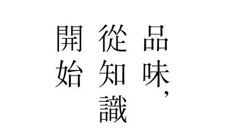 《品味,從知識開始:日本設計天王打造百億暢銷品牌的美學思考術》