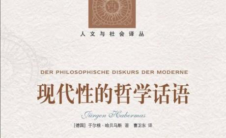 《现代性的哲学话语》