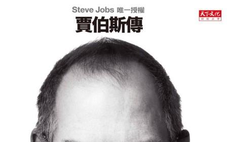 《賈伯斯傳:Steve Jobs唯一授權》