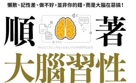 《順著大腦習性,懶人也有高績效》