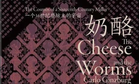 《奶酪与蛆虫:一个16世纪磨坊主的宇宙》