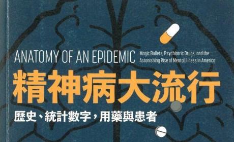 《精神病大流行:歷史、統計數字,用藥與患者》