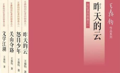 《王鼎钧回忆录四部曲》(《昨天的云》《怒目少年》《关山夺路》《文学江湖》)