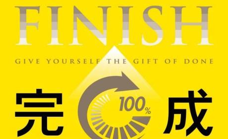 《完成:把不了了之的待辦目標變成已實現的有效練習》