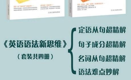 《英语语法新思维:(定语从句+句子成分+名词从句)超精解+语法难点妙解(套装共4册)》