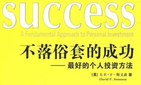 《不落俗套的成功:最好的个人投资方法》