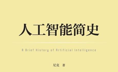 《人工智能简史》