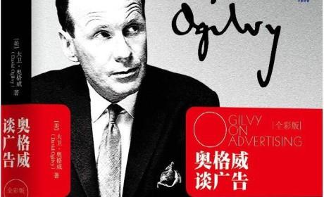 《奥格威谈广告(精装全彩版)》