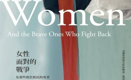 《女性面對的戰爭:及那些敢於抵抗的勇者》