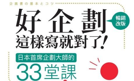 《好企劃這樣寫就對了!:日本首席企劃大師的33堂課【暢銷改版】》