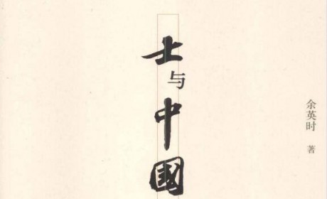 《士与中国文化》
