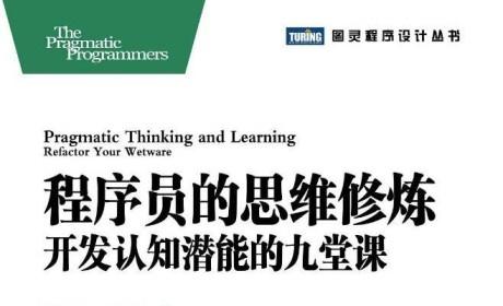 《程序员的思维修炼:开发认知潜能的九堂课》