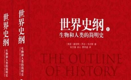 《世界史纲:生物和人类的简明史》