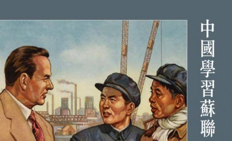 《中國學習蘇聯:1949年至今》