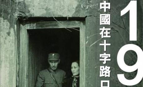 《1943:中國在十字路口》