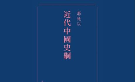《近代中國史綱》