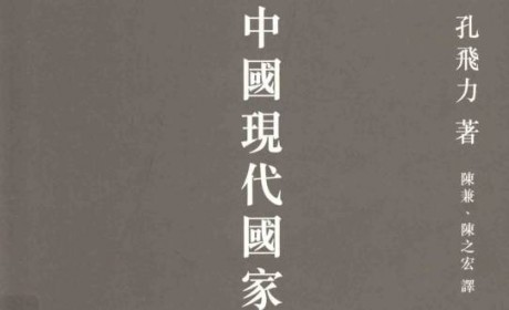 《中國現代國家的起源》