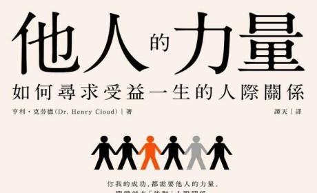 《他人的力量:如何尋求受益一生的人際關係》