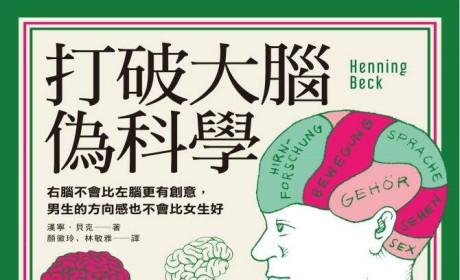 《打破大腦偽科學:右腦不會比左腦更有創意,男生的方向感也不會比女生好》