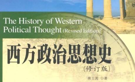 《西方政治思想史》