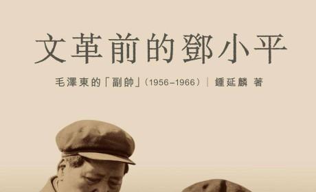《文革前的鄧小平:毛澤東的「副帥」(1956–1966)》