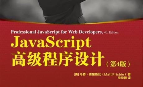 《JavaScript高级程序设计(第4版)》