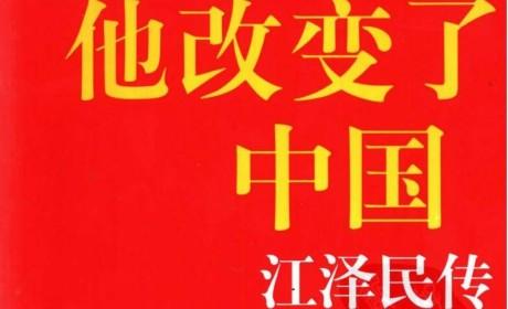 《他改变了中国:江泽民传》