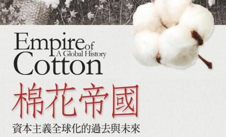 《棉花帝國:資本主義全球化的過去與未來》