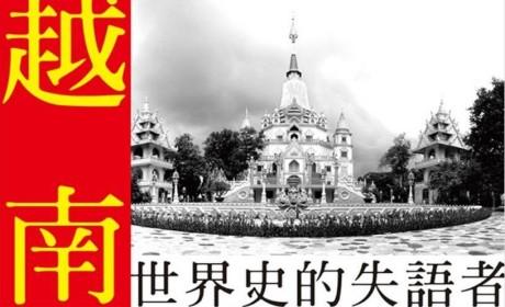 《越南:世界史的失語者》