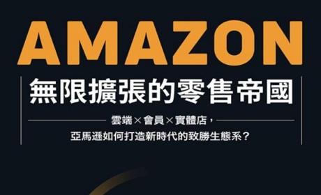 《Amazon無限擴張的零售帝國》