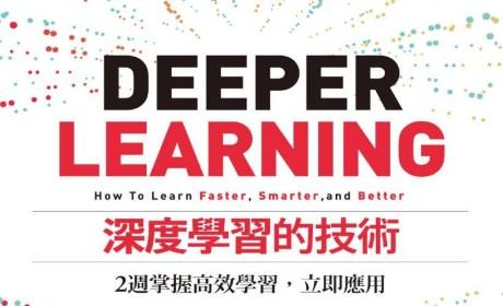 《深度學習的技術:2週掌握高效學習,立即應用》