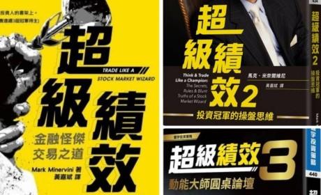《超級績效(全三册)》