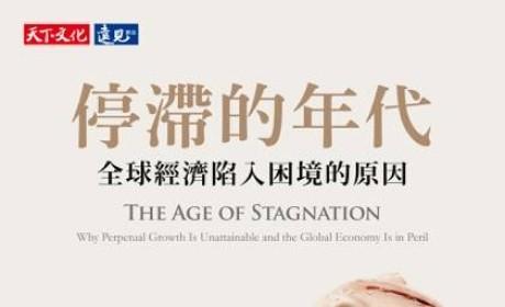 《停滯的年代:全球經濟陷入困境的原因》