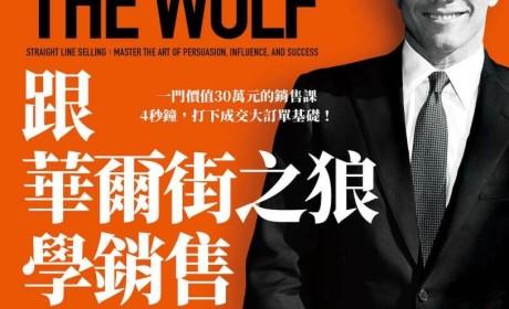 《跟華爾街之狼學銷售:一門價值30萬元的銷售課 4秒鐘,打下成交大訂單基礎!》