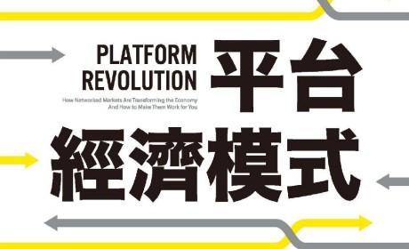 《平台經濟模式:從啟動、獲利到成長的全方位攻略》