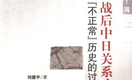 《战后中日关系:不正常历史的过程与结构》