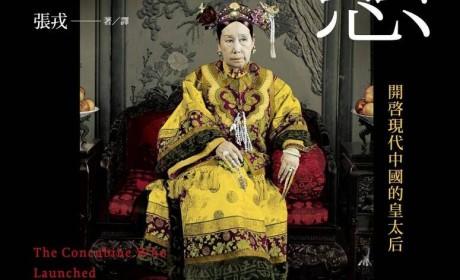 《慈禧:開啟現代中國的皇太后》