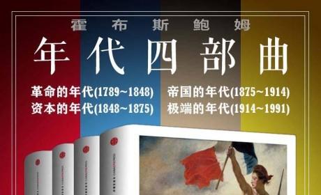 《霍布斯鲍姆年代四部曲(套装共4册)》