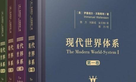 《现代世界体系(四卷本)》